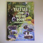 2019年度版YUSUI JOB GUIDE BOOKに本山機動(株)が掲載されました。