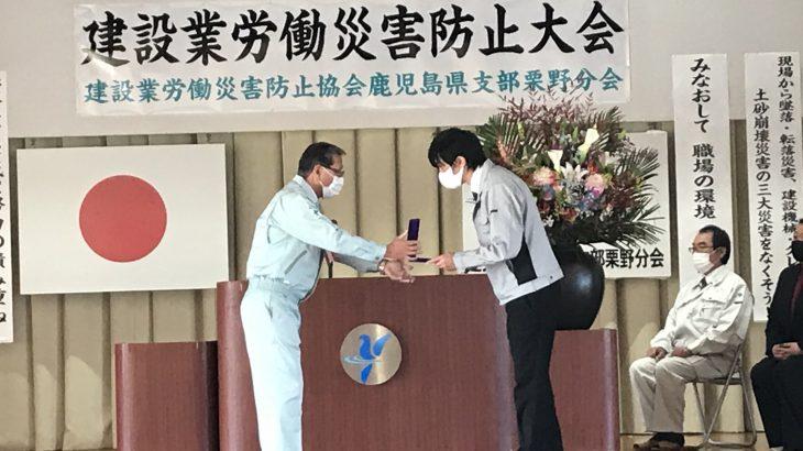 令和3年 建設業労働災害防止協会、会長表彰【事業場賞】を頂きました。