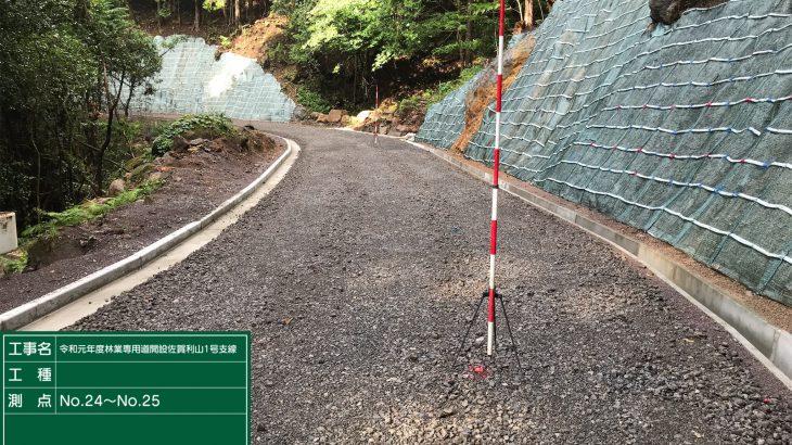 令和元年度林業専用道開設佐賀利山1号支線