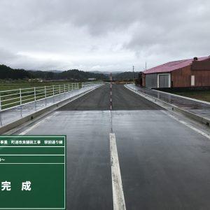 町単独事業 町道改良舗装工事 駅前通り線